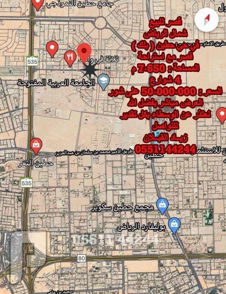 قصر للبيع في شمال الرياض ( حي حطين + 4 شوارع + مباشر ) قصر بلك كامل