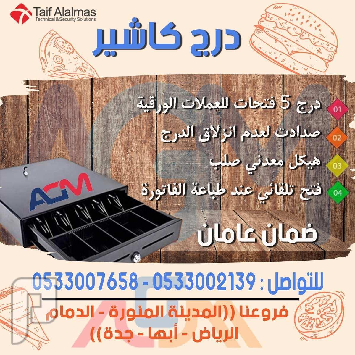 درج كاشير وطابعه فواتير و ورق حراري للطابعه الفواتير الحرارية للمطاعم والمت