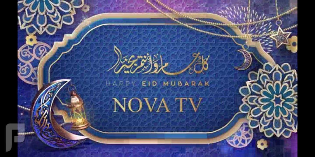 Nova iptv اكبر محتوى ترفيهي في الوطن العربي والإسلامي
