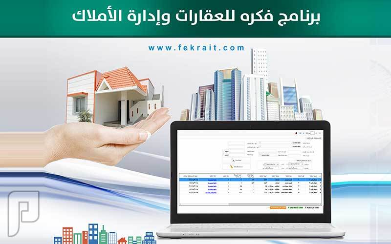 برنامج عقارات شامل وفعال ليقوم بجمع عمليات الأنظمة المحاسبية