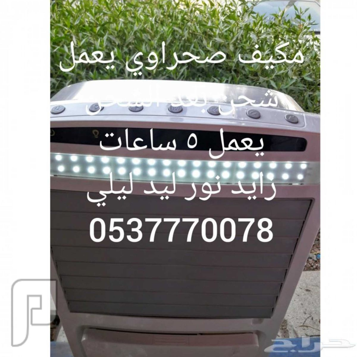 مكيف صحراوي شحن كهرباء جديده مكيف صحراوي شحن كهرباء