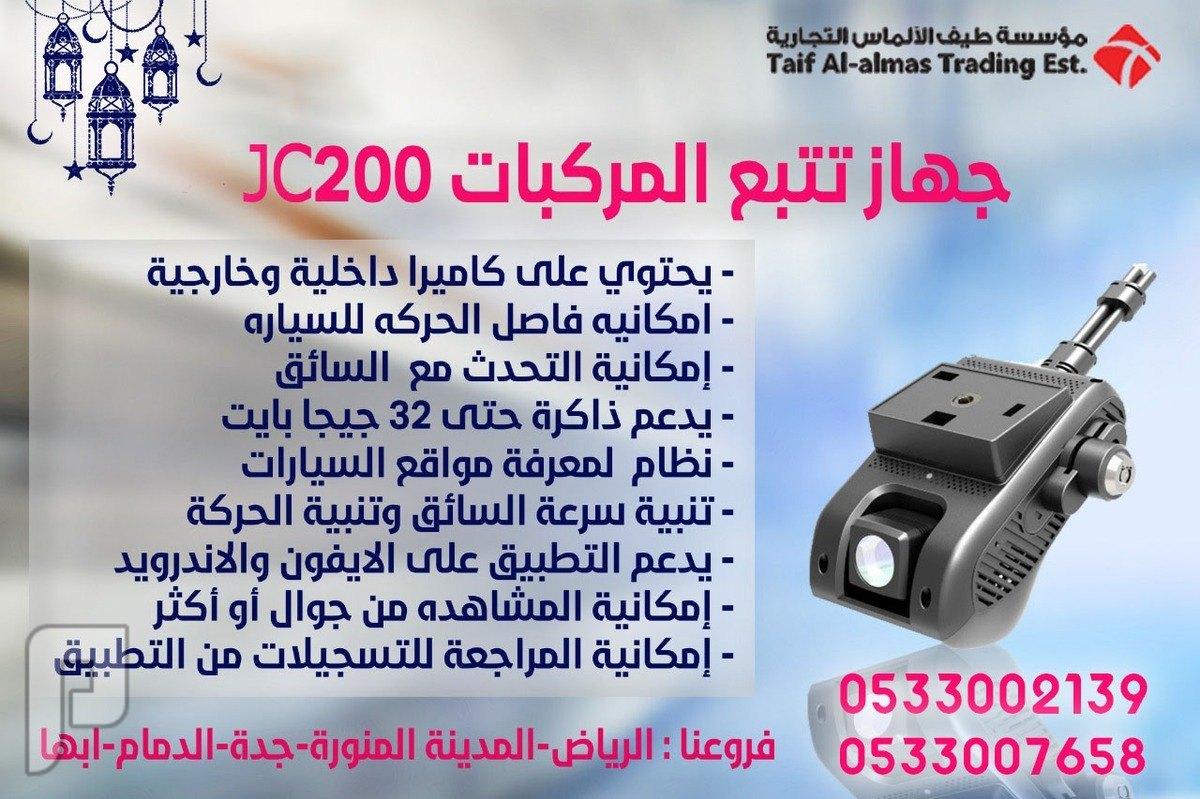 جهاز تتبع المركبات JC200 مع امكانيه فاصل الحركه للسياره