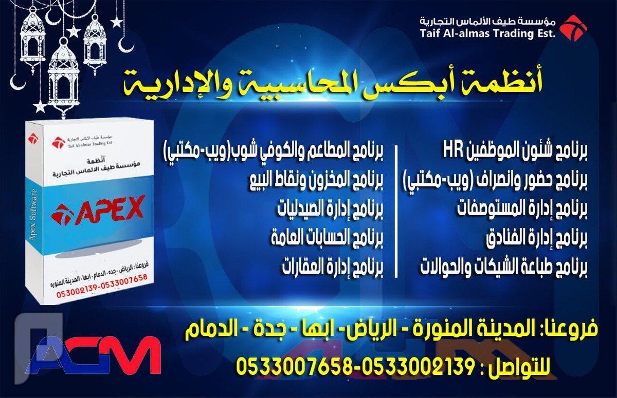 برنامج للعيادات والمراكز الطبية APEX E-CLINIC