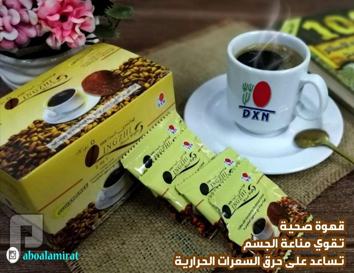 قهوة سوداء صحية من شركة DXN
