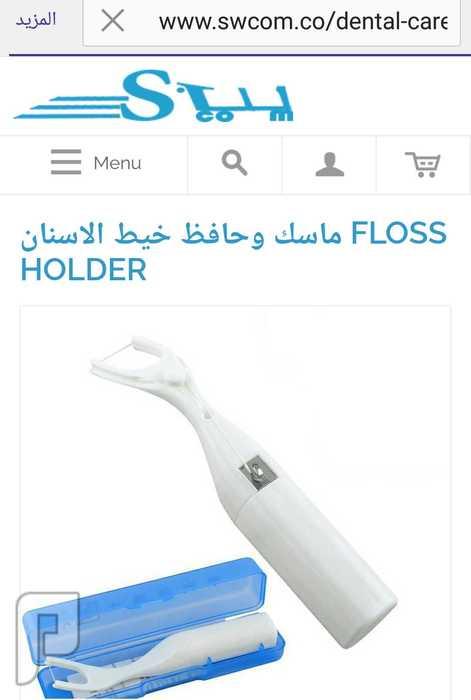 ادوات لتجميل الاسنان والمحافظه على صحتها