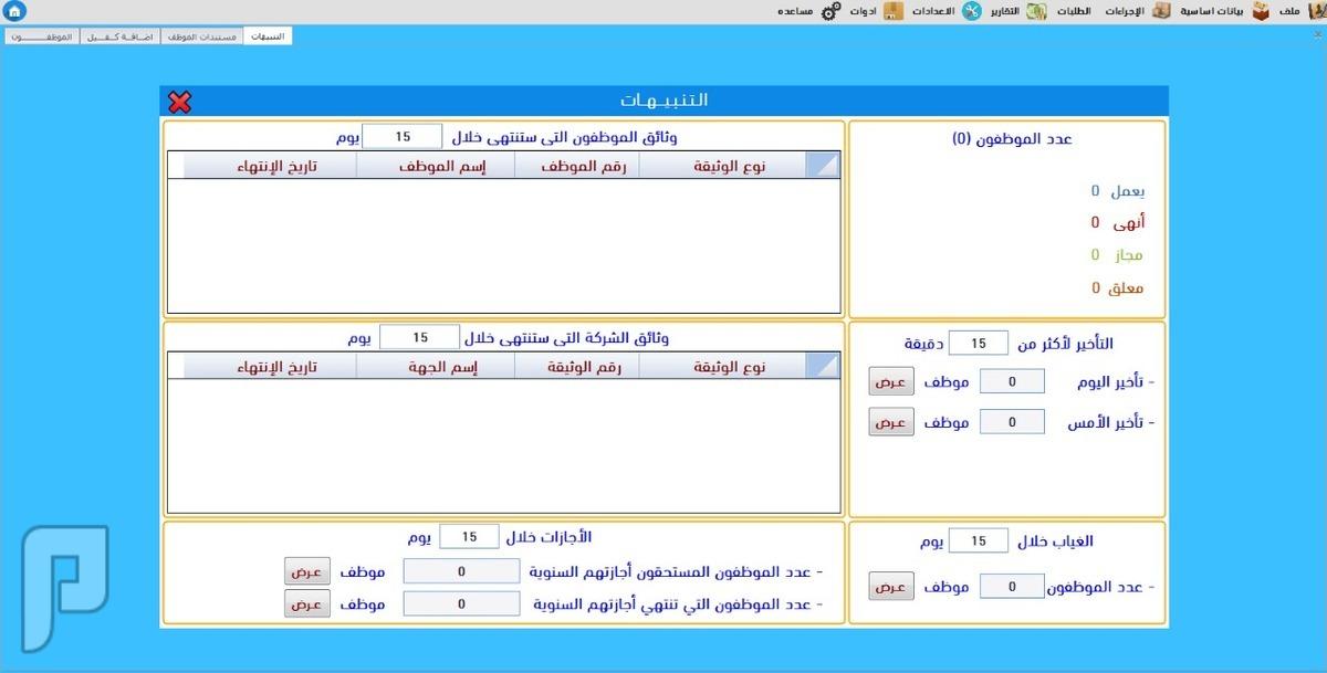 برنامج ادارة شئون الموظفين APEX HR