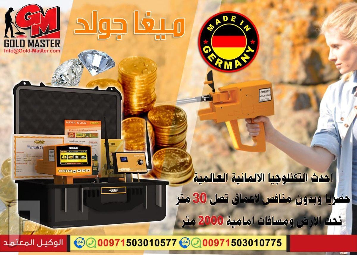 جهاز كشف الذهب فى الرياض | جهاز كشف الذهب ميجا جولد ميجا جولد