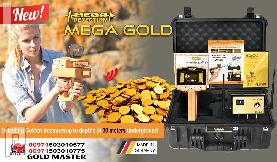 جهاز كشف الذهب فى الرياض | جهاز كشف الذهب ميجا جولد mega gold