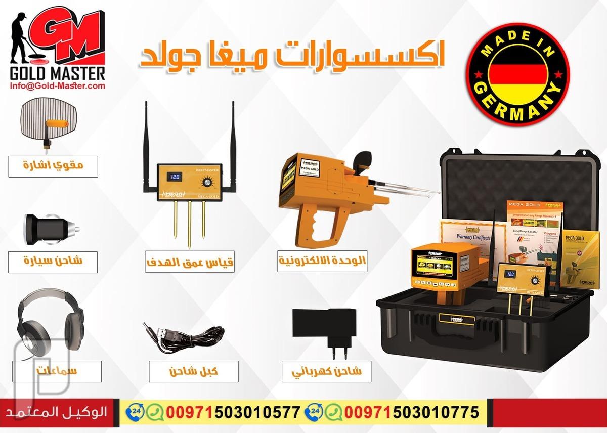 جهاز كشف الذهب فى الرياض | جهاز كشف الذهب ميجا جولد جهاز كشف المعادن ميجا جولد