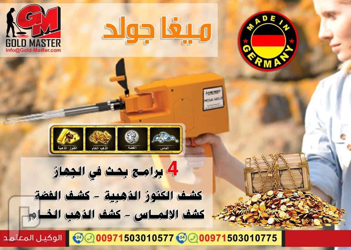 جهاز كشف الذهب فى الرياض | جهاز كشف الذهب ميجا جولد اجهزة كشف الذهب