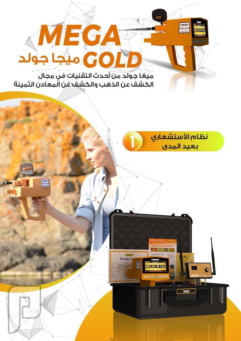 جهاز كشف الذهب فى الرياض | جهاز كشف الذهب ميجا جولد كاشف المعادن ميجا جولد