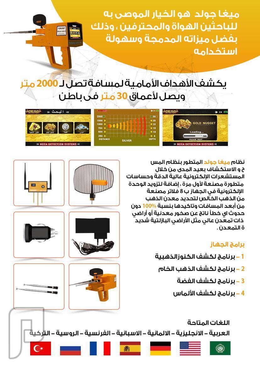 جهاز كشف الذهب فى الرياض | جهاز كشف الذهب ميجا جولد اجهزة كشف الذهب فى السعودية