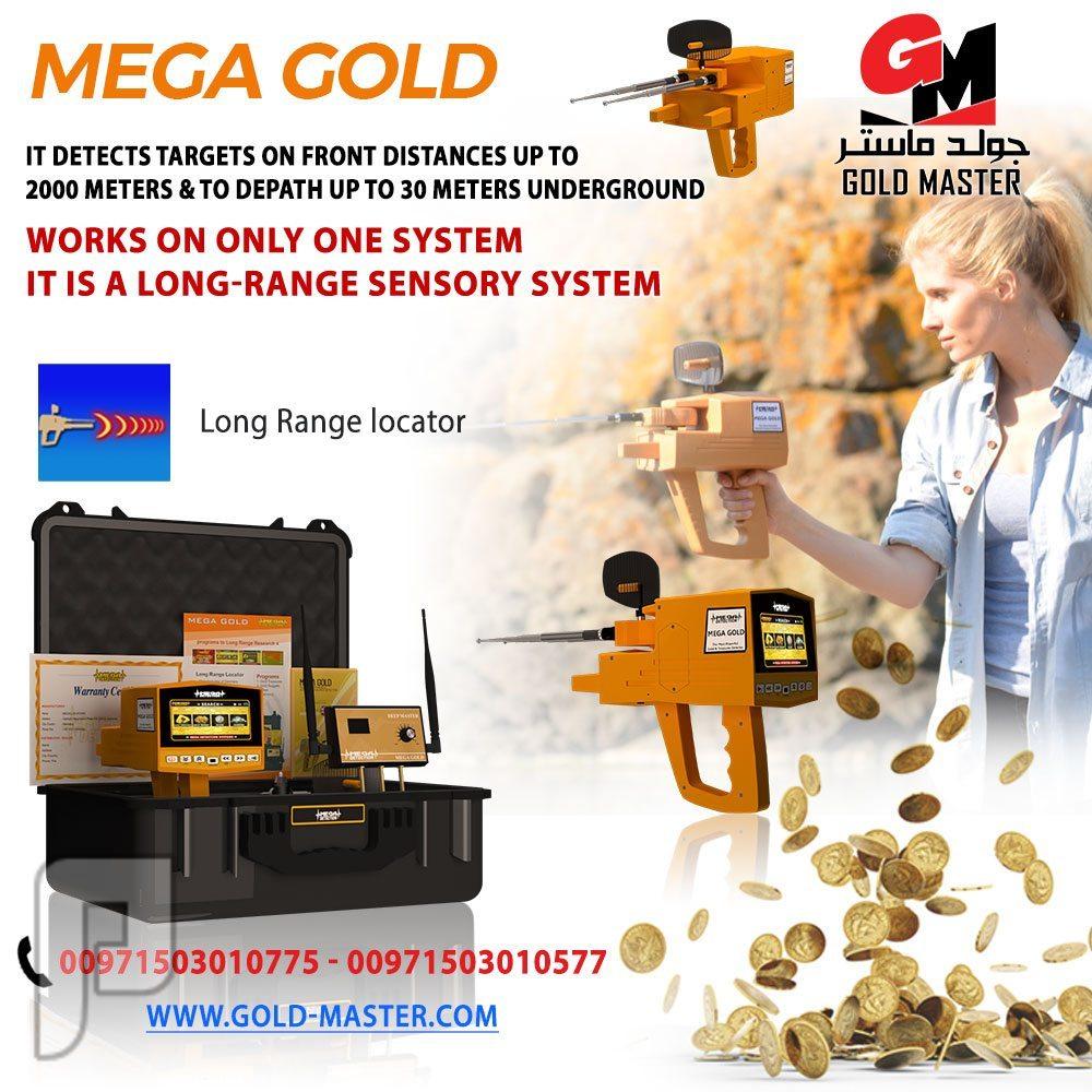 جهاز كشف الذهب فى الرياض | جهاز كشف الذهب ميجا جولد كاشف الذهب ميجا جولد