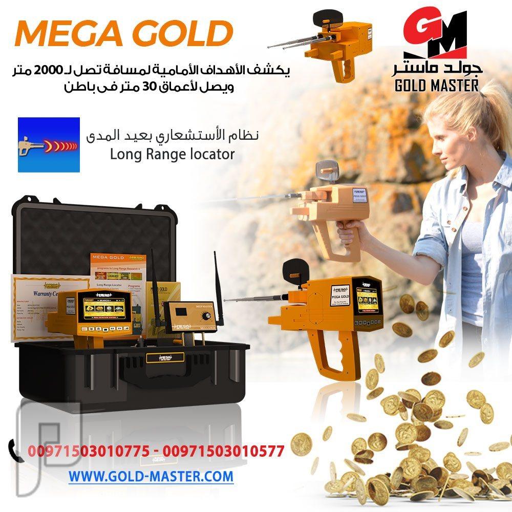 جهاز كشف الذهب فى الرياض | جهاز كشف الذهب ميجا جولد جهاز كشف الذهب فى الرياض