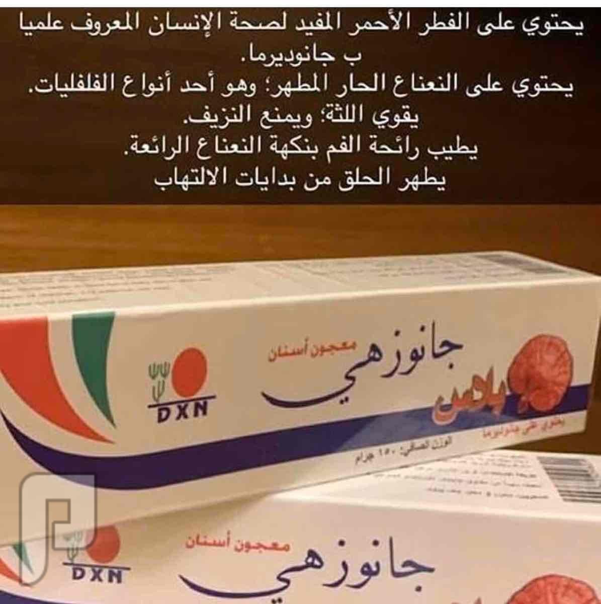 معجون جانوزي الاسنان