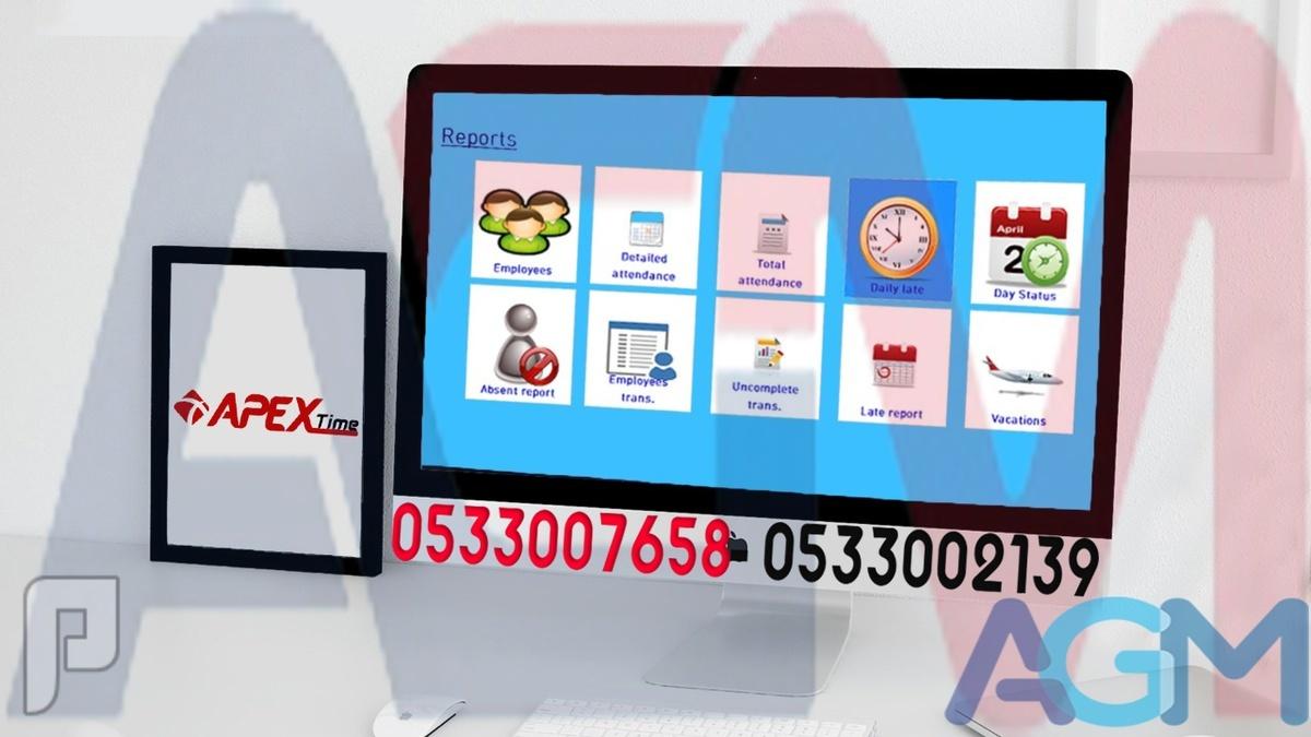برنامج ابكس لادارة نظام الحضور والانصراف Apex Time للموظفين في الشركات