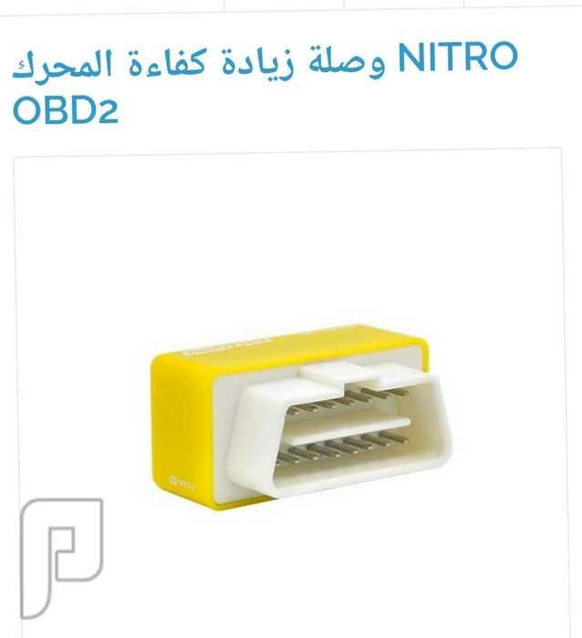 وصله زياده كفاءه المحرك NTRO OBD2