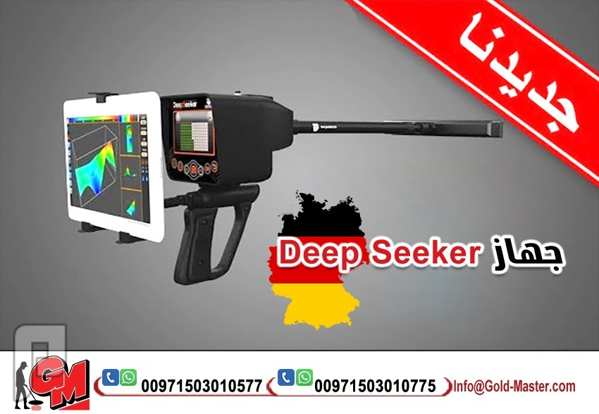 جهاز كشف الذهب ديب سيكر deep seeker ديب سيكر