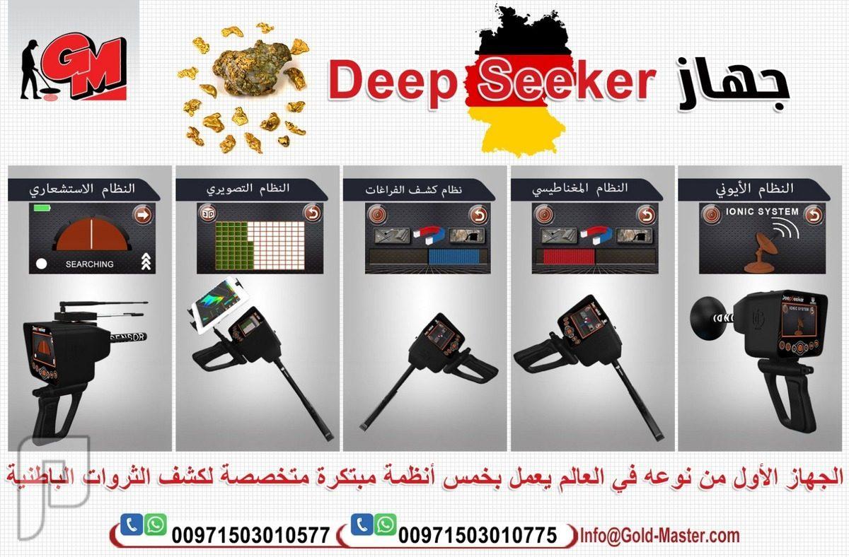 جهاز كشف الذهب ديب سيكر deep seeker جهاز كشف المعادن