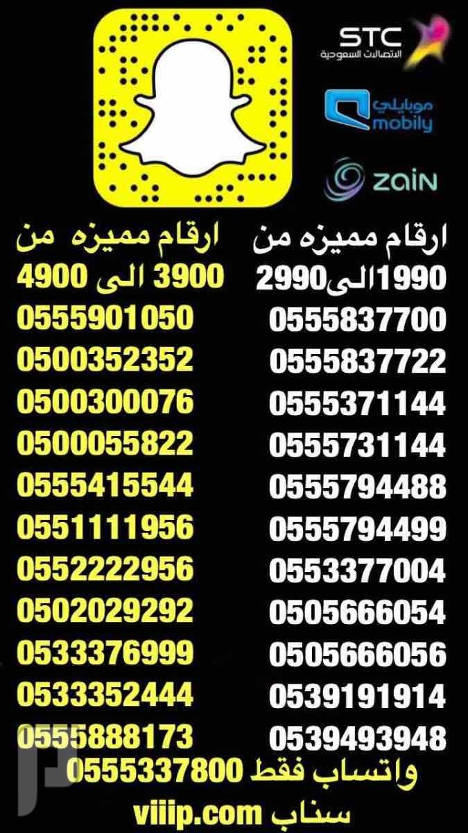 ارقام مميزه 502-101-0502 و 000506؟050 و 000305؟050 و 7755511؟05 والمزيد