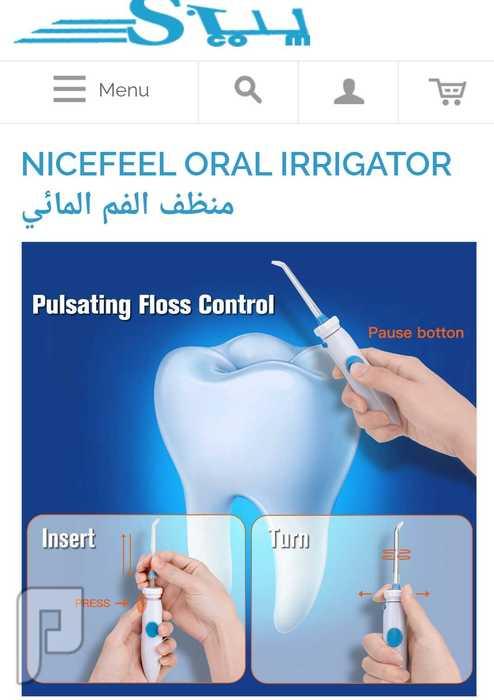 منظف الفم والاسنان المائي