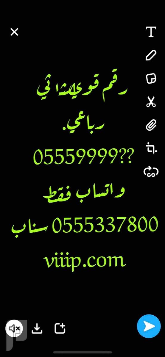 ارقام مميزه للبيع 055555111X و 055051X000 و 05559999XX والمزيد