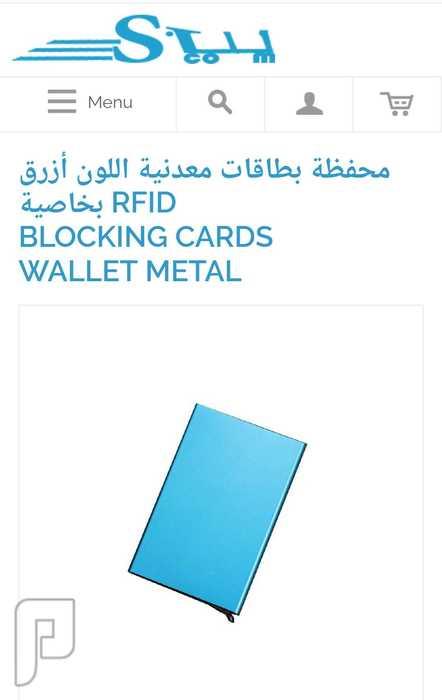 محفظه معدنيه بتقنيه RFIDللبطاقات بالوان مختلفه