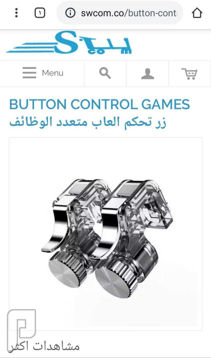 زران لتسهيل التحكم  بالالعاب