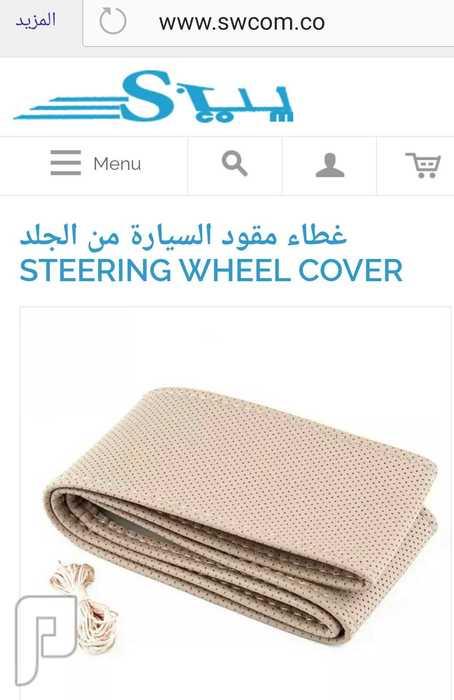 غطاء مقود السياره من الجلد