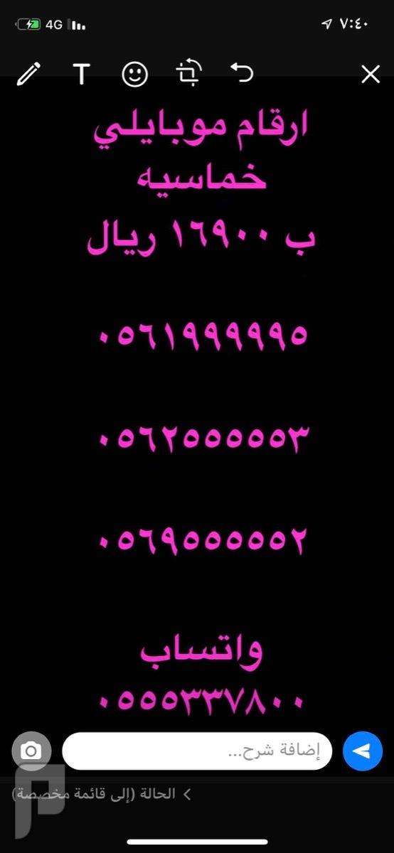 ارقام مميزه 77070؟0555 و 2020؟05550 و؟053340000 و ؟053335553