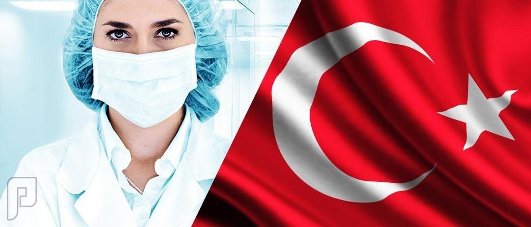 .خدمة السياحة العلاجية في تركيا