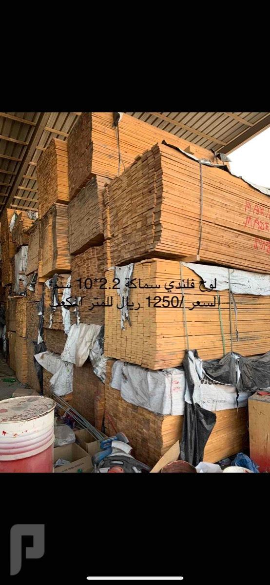 جميع أنواع الاخشاب الخاصة بالبناء والمقاولات