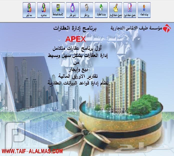 برنامج APEXالمناسب لجميع المنشأت التجارية