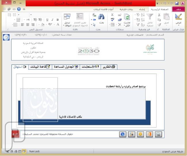 نظام الصادر والوارد وأرشفة الخطابات لوحة التبديل الرئيسية