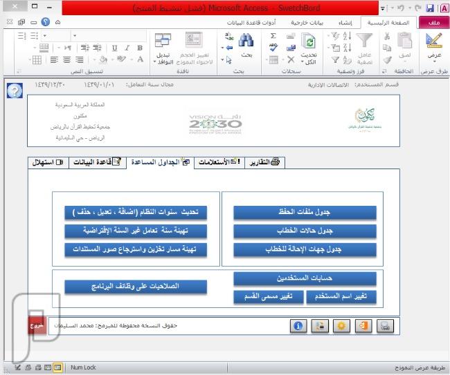 نظام الصادر والوارد وأرشفة الخطابات لوحة تبديل الوظائف الإدارية
