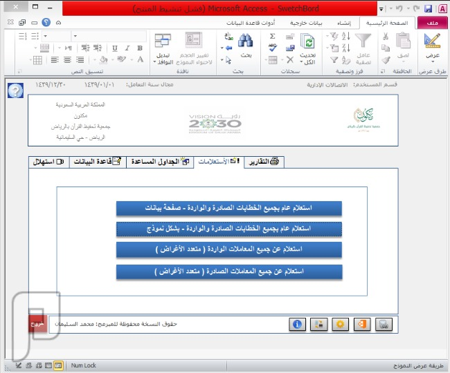 نظام الصادر والوارد وأرشفة الخطابات لوحة تبديل الاستعلامات