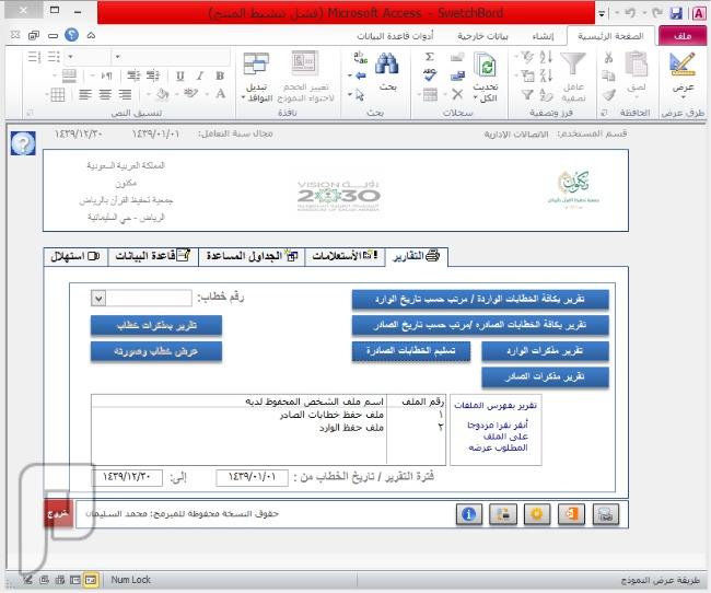 نظام الصادر والوارد وأرشفة الخطابات لوحة تبديل الطباعة والتقارير