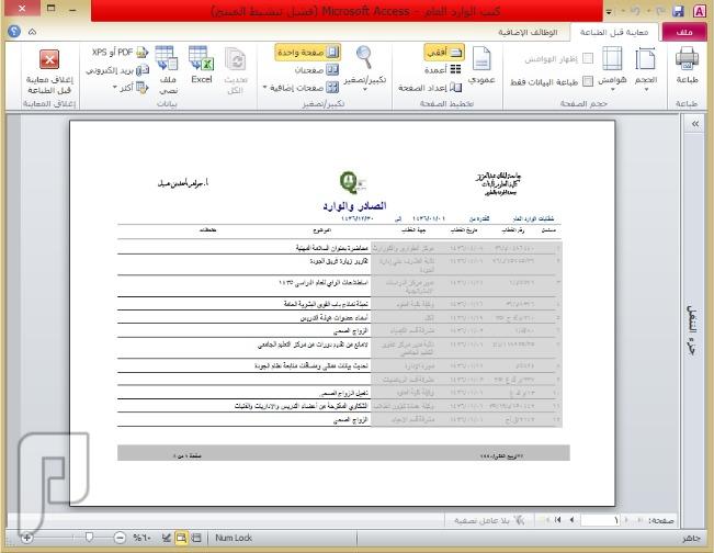 نظام الصادر والوارد وأرشفة الخطابات تقارير متنوعة