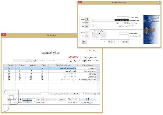 نظام الصادر والوارد وأرشفة الخطابات أذونات المستخدمين ومنح الصلاحيات على وظائف النظام