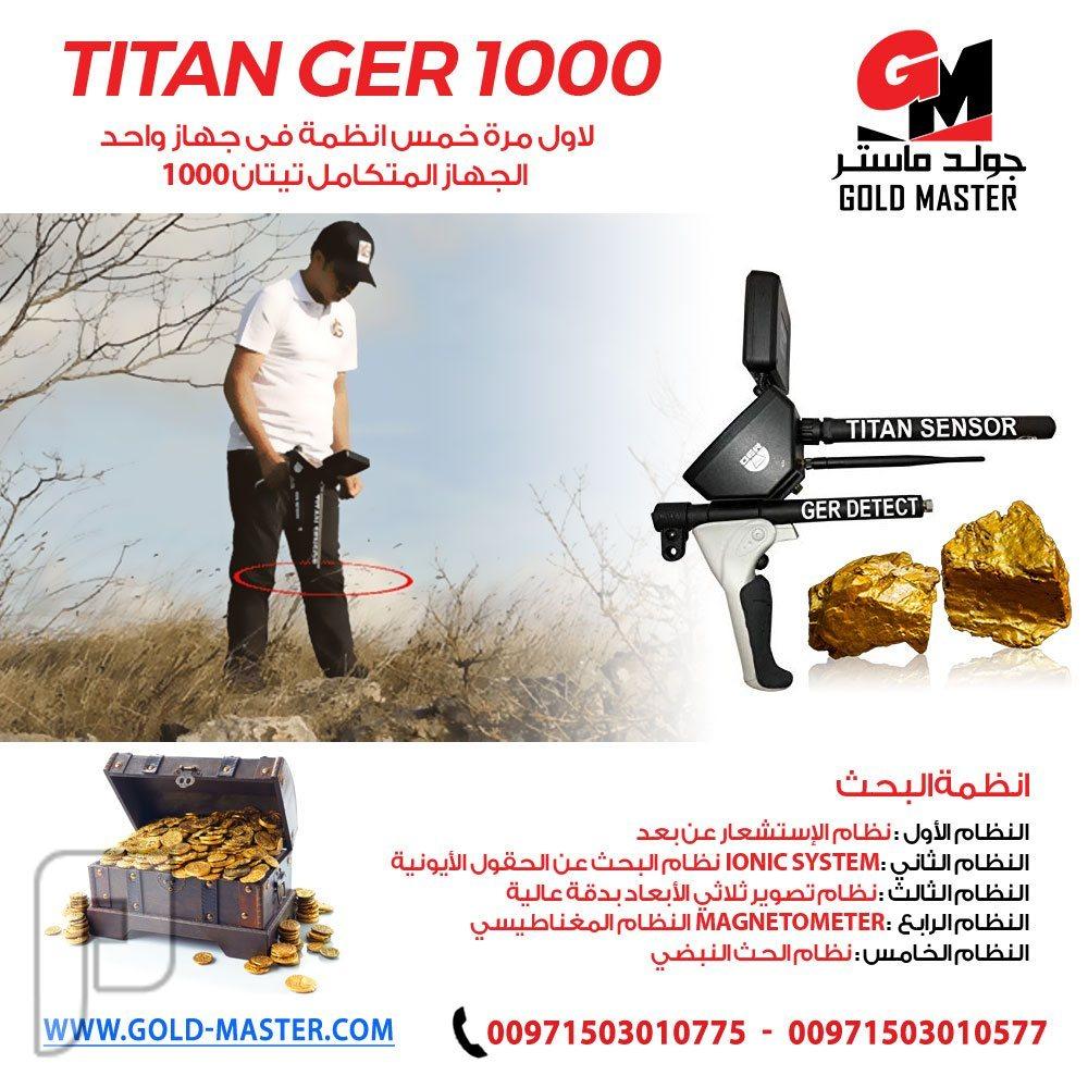جهاز كشف الذهب تيتان جير 1000 | TITAN GER 10000 titan ger 1000