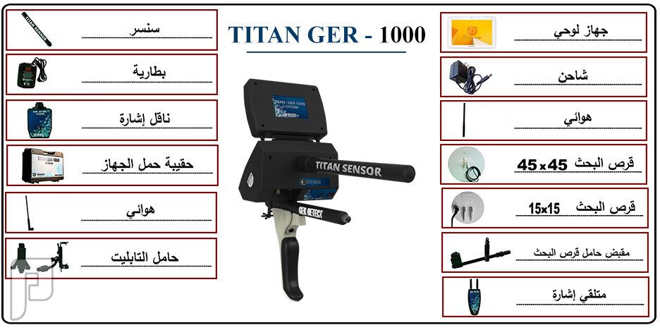 جهاز كشف الذهب تيتان جير 1000 | TITAN GER 10000 تيتان 1000
