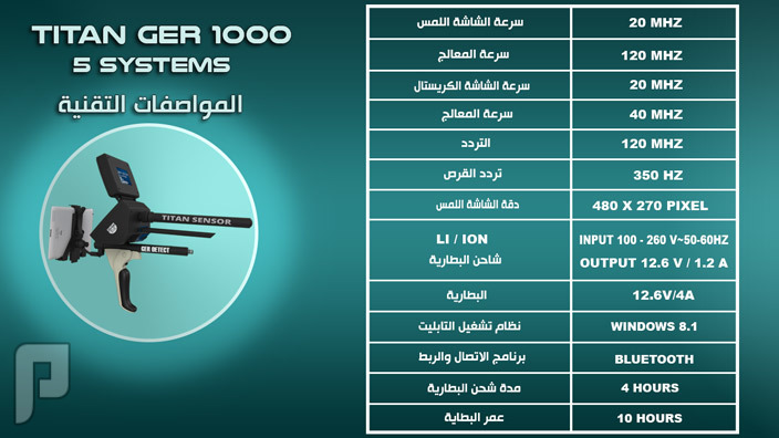 جهاز كشف الذهب تيتان جير 1000 | TITAN GER 10000 جهاز titan ger 1000