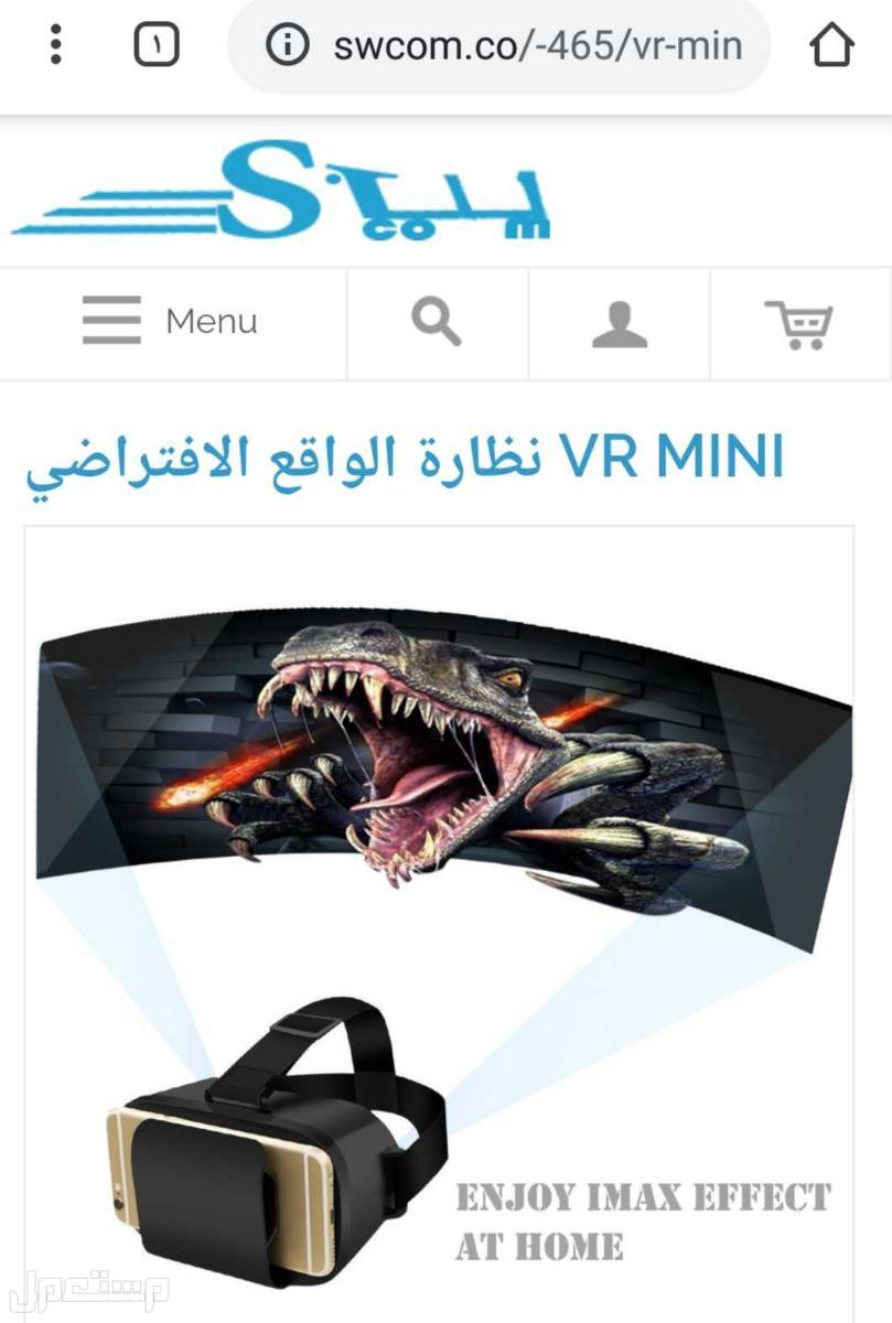 نظاره الواقع الافتراضي ميني