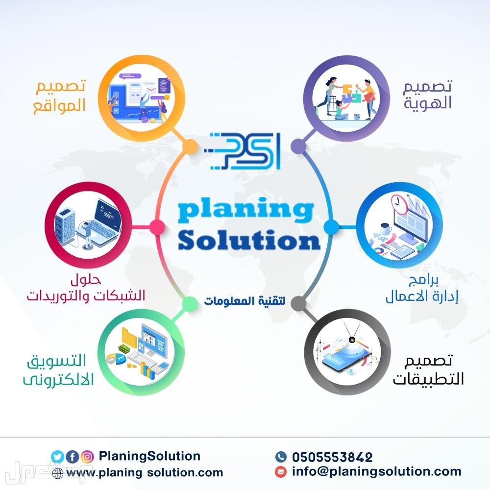 أحصل على تطبيقك الخاص والمميز من حلول وتخطيط تخصصات عمل حلول التخطيط