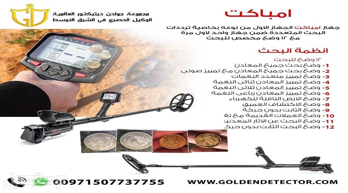 جهاز كشف الكنوز الذهبية و النقود و المعادن الحديدية وفي جميع انواع التضاريس
