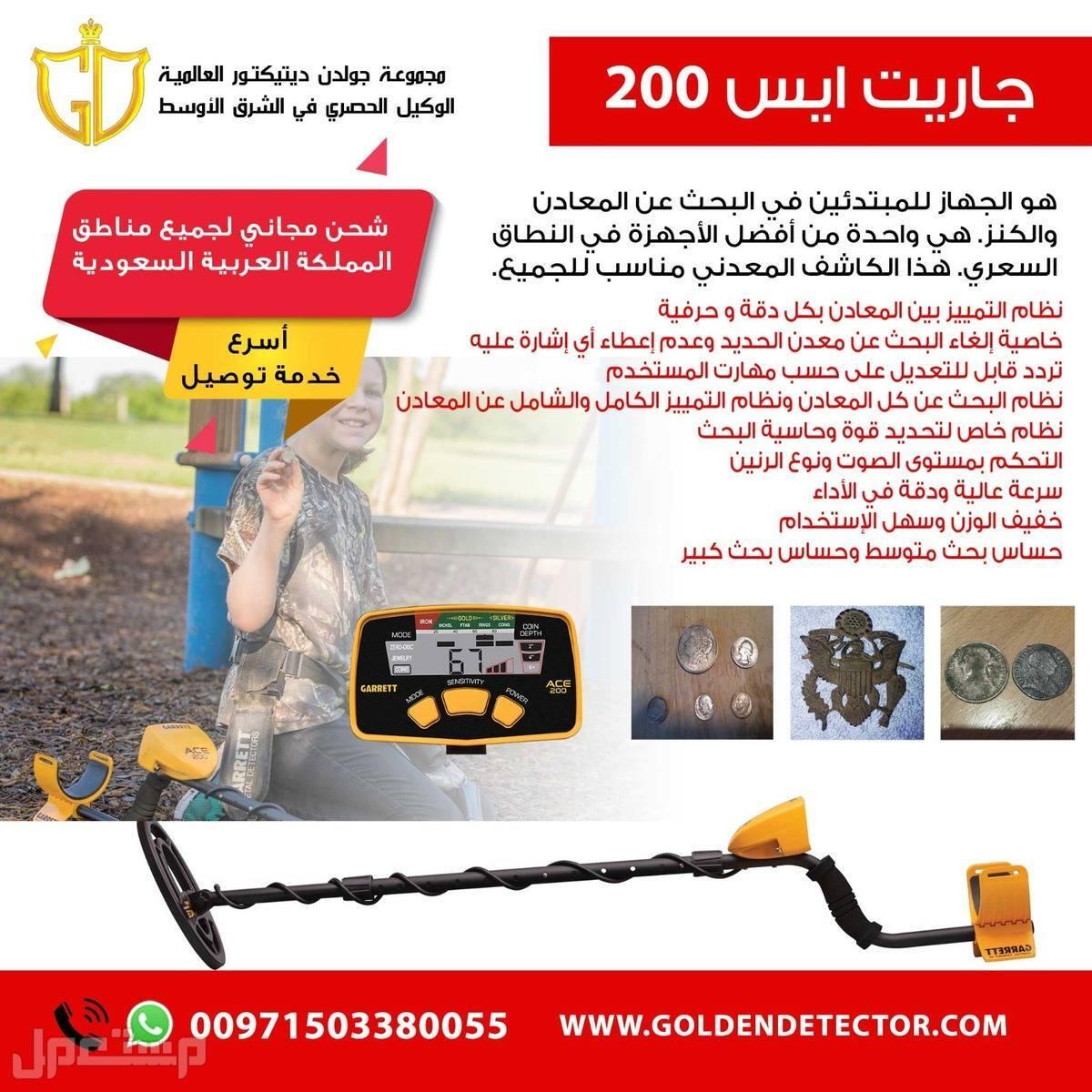 جهاز كشف الذهب الخام & العملات النقدية | شركة جولدن ديتيكتور