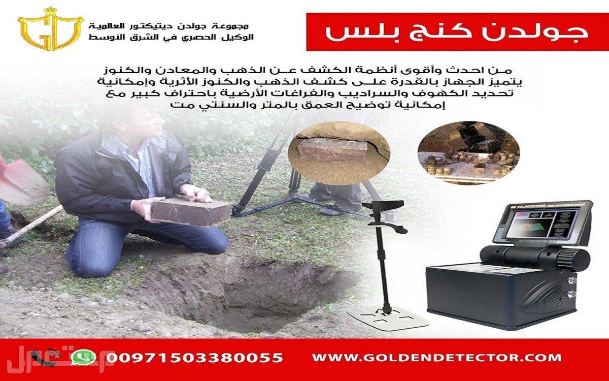 جهاز كشف الذهب والمعادن والفراغات جهاز جولدن كنج بلس يصل الجهاز الى اعماق ت