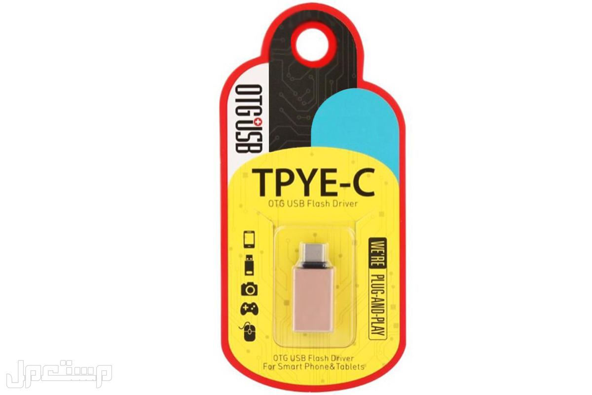 محول OTG من تايب سي الى USB