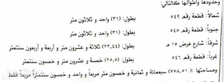 للبيع ارض في الرياض محافظة الدرعية