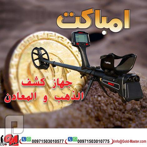 جهاز كشف الذهب الخام فى السعودية | امباكت نوكتا جهاز كشف  الذهب الخام